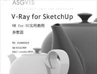 SU(草图大师)渲染器vary教程