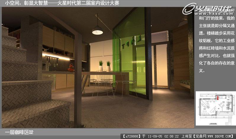 竞赛设计作品-办公空间-崔乃之设计作品; 火星时代2011室内设计大赛