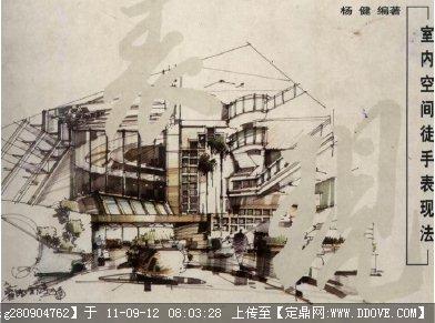 杨建室内手绘表现