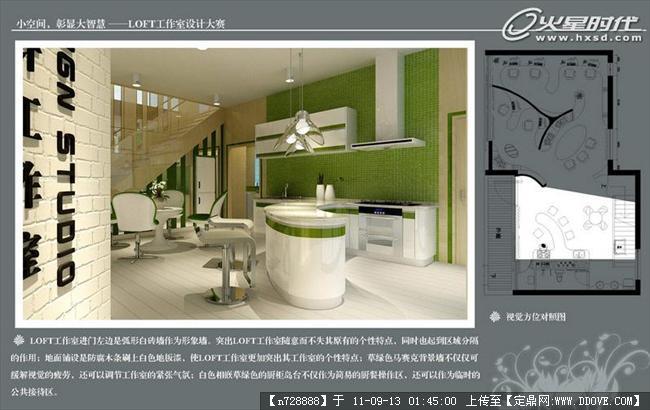 火星洋房2011室内设计v洋房获奖作品06-工作室中航城观云时代六合无绝对图片