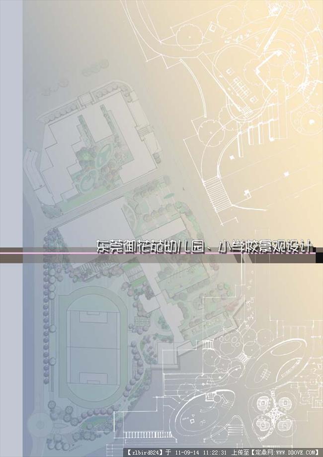 东莞御花苑幼儿园、小学校景观设计煤棚的图片图纸门方案图片