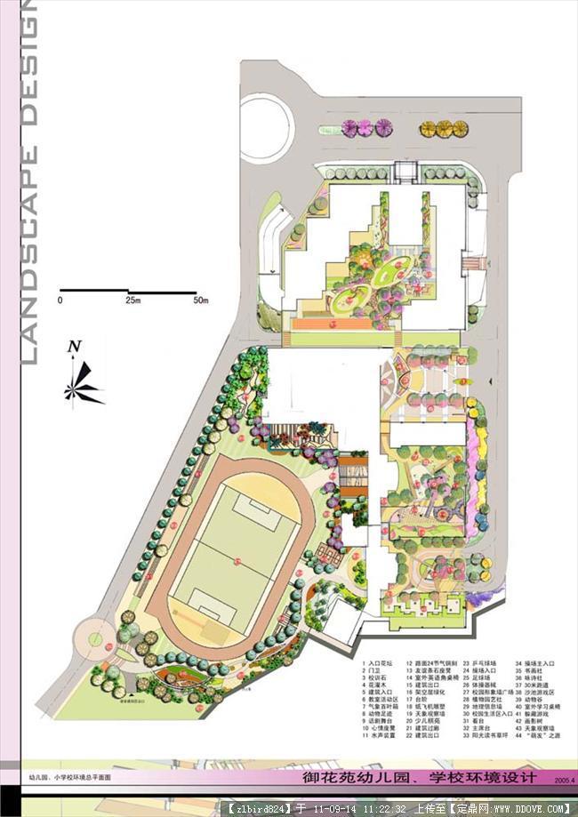 幼儿园,小学校景观设计方案的图片浏览