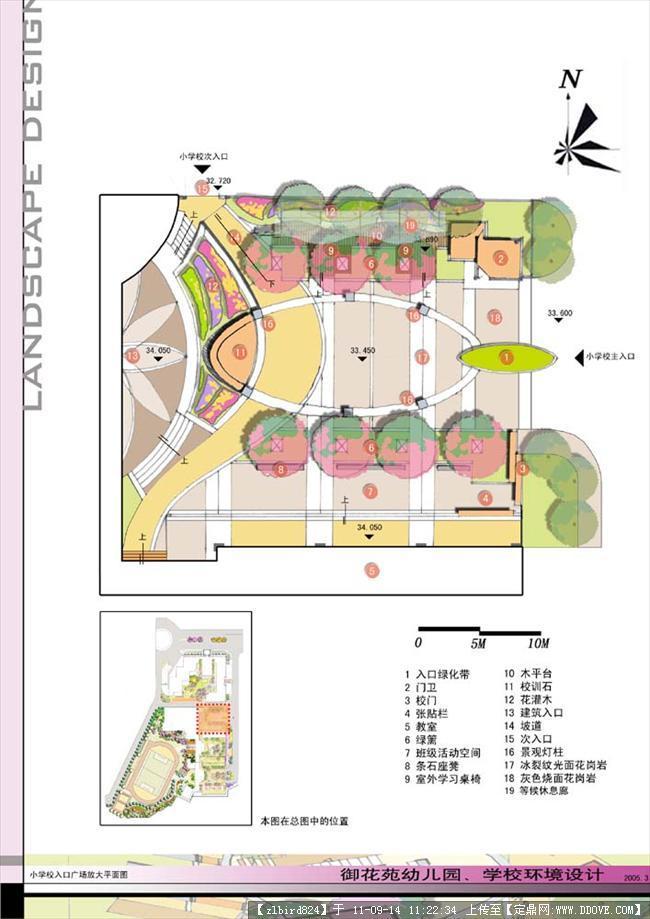 东莞御花苑幼儿园,小学校景观设计方案