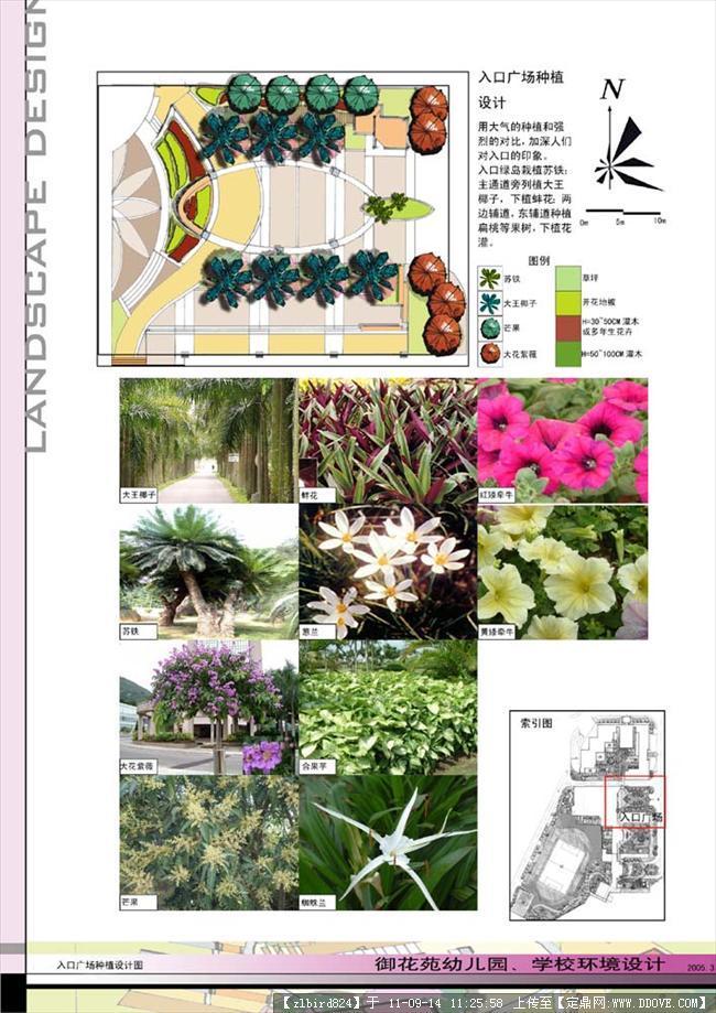 東莞御花苑幼兒園,小學校景觀設計方案
