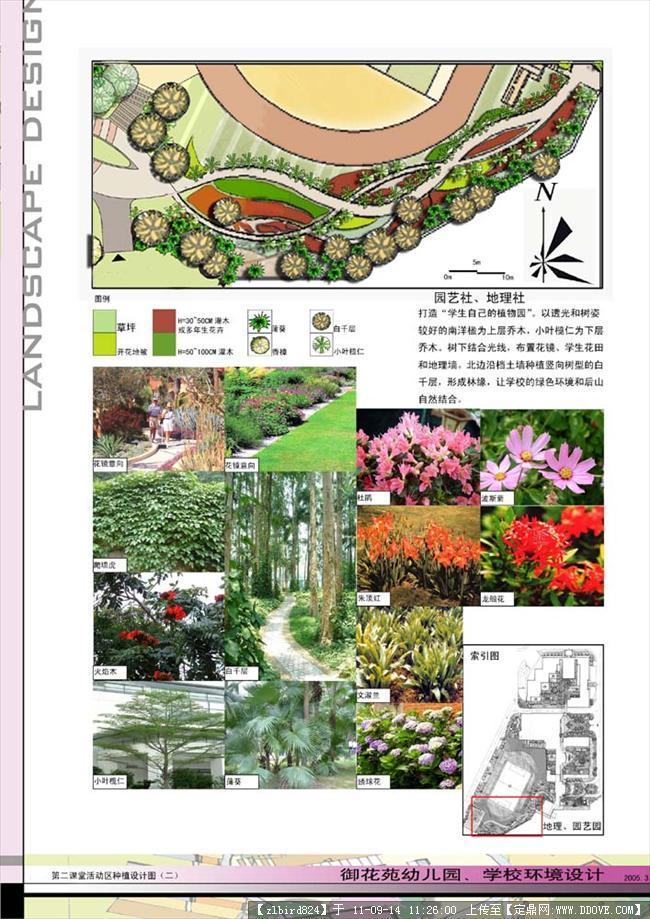东莞御花苑幼儿园、小学校景观设计图片的图纸海信29982998dd29982998tc方案图片