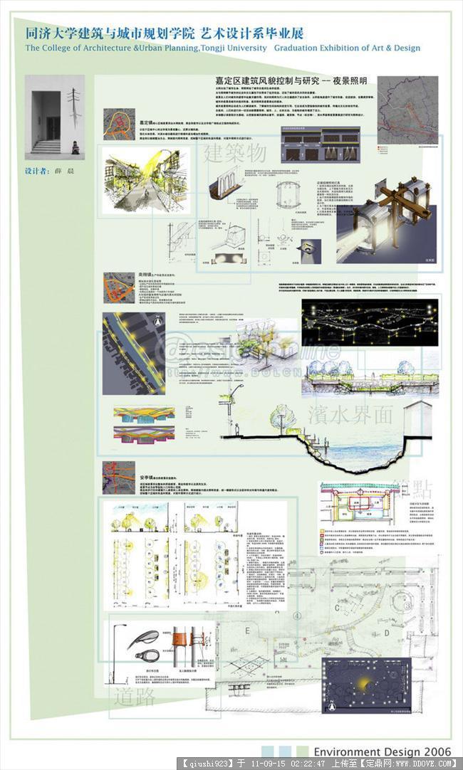 很全很强大的园林景观设计ppt破解排版机械设计软件手册图片