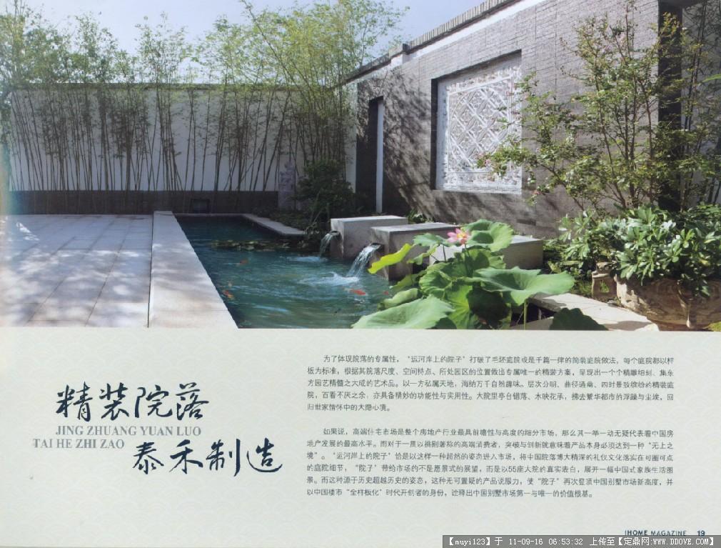 运河上的院子的图片浏览,园林方案设计,花园庭院,园林