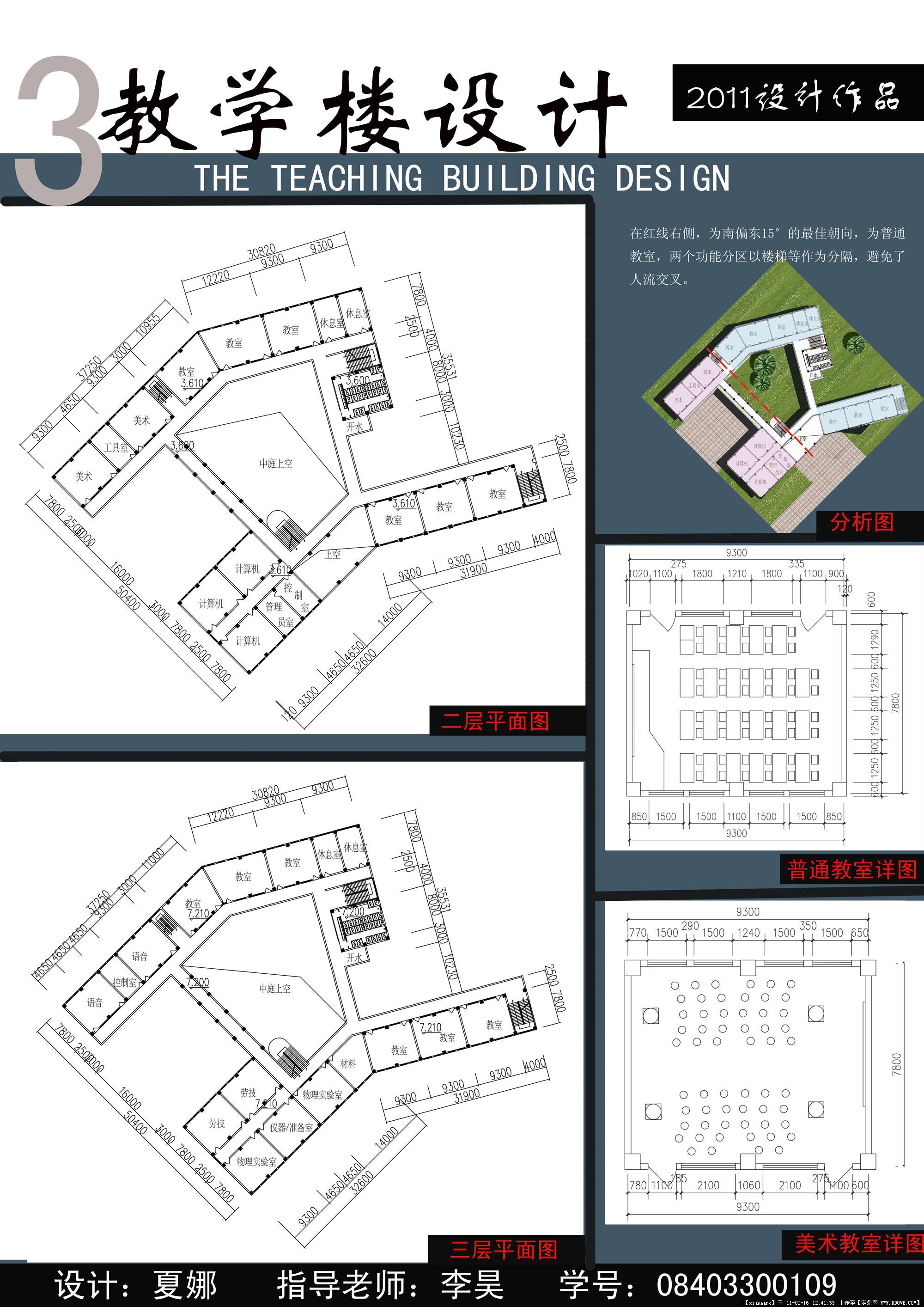 教学楼设计方案效果图