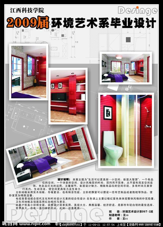 毕业展板矢量图 展板模板; 家装毕业设计方案   张图片; 室内设计毕