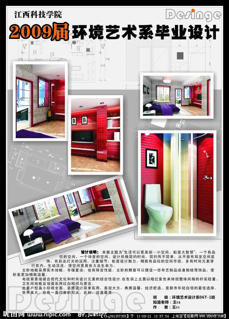 家装毕业设计方案的图片浏览,室内方案图纸,住宅样板