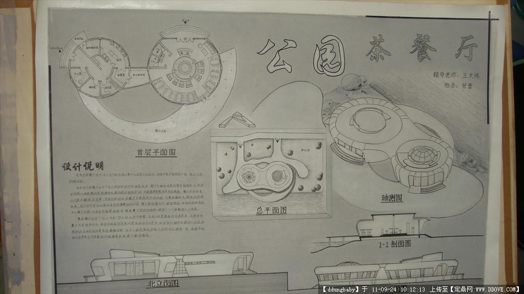 建筑学作业----公园茶室设计