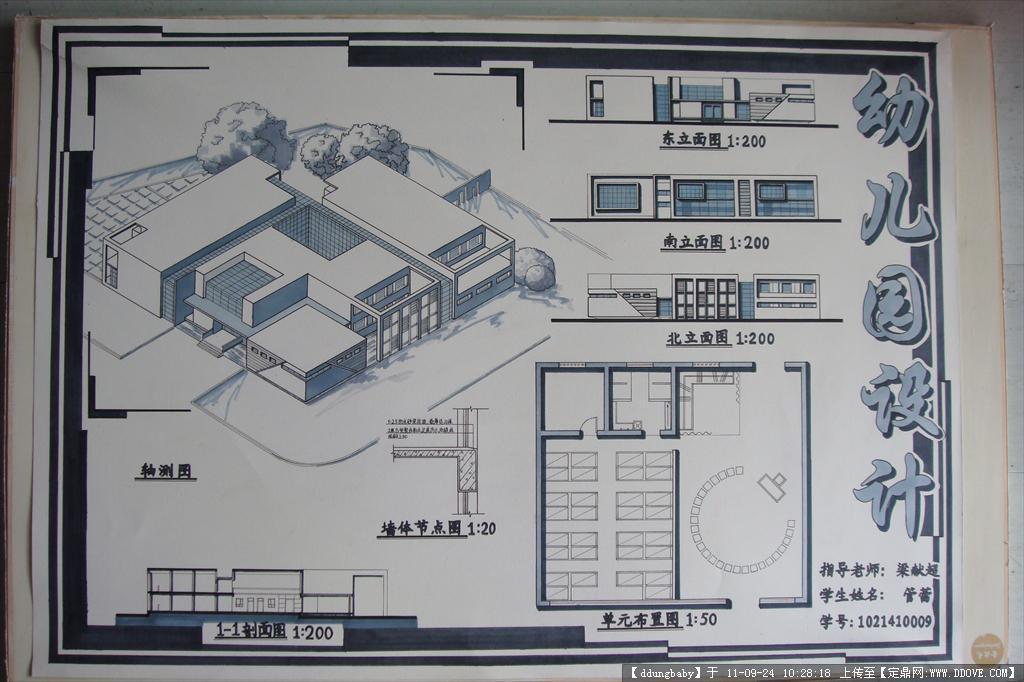 建筑学作业幼儿园设计