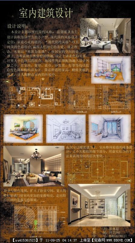 住宅室内设计展板-住宅室内设计展板.jpg