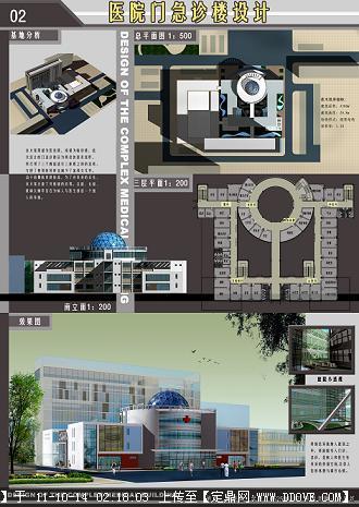 綜合醫院建筑方案設計(學校作業)