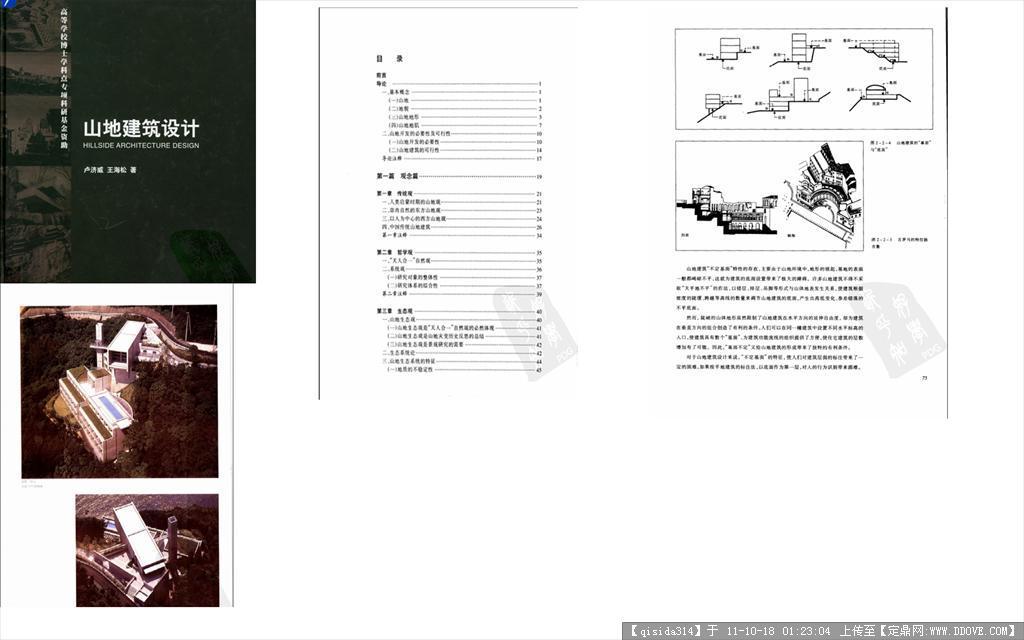 山地建筑设计 >pnd格式