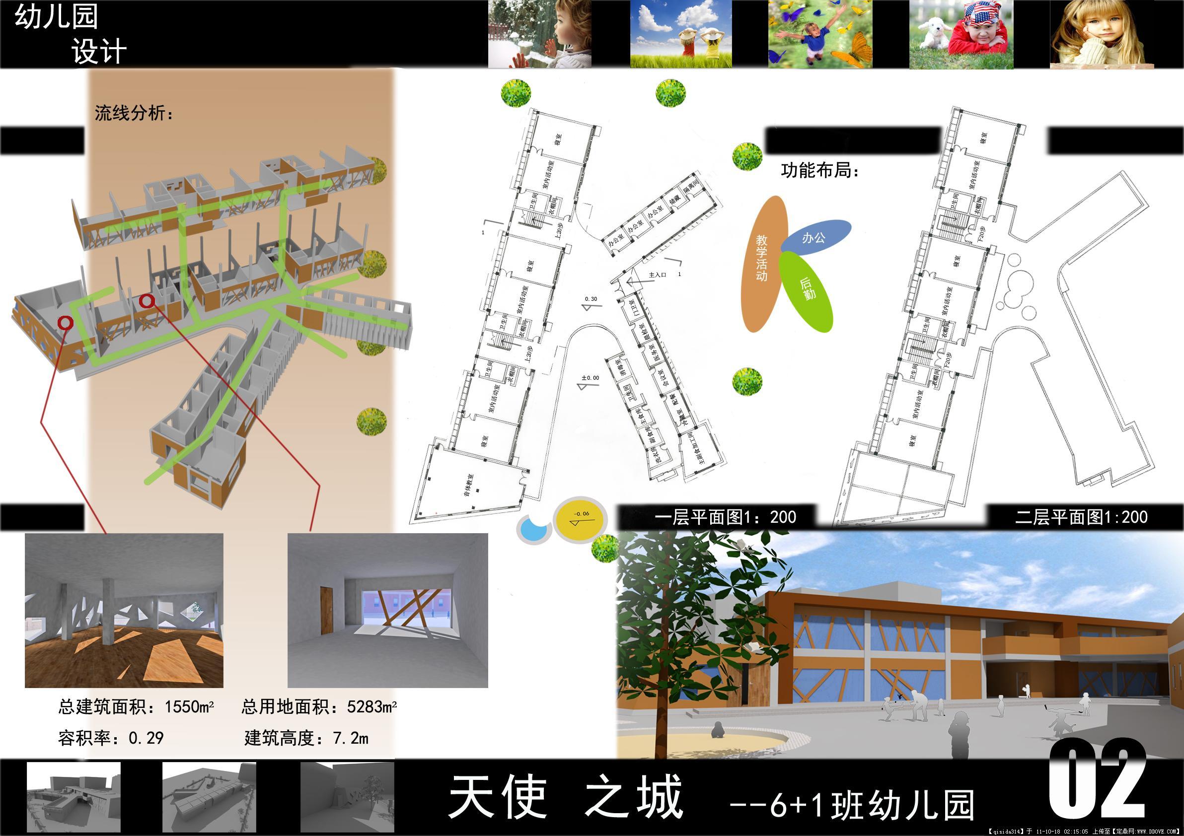 大二建筑设计--幼儿园设计-正图2.jpg 原始尺寸:2384 * 1684