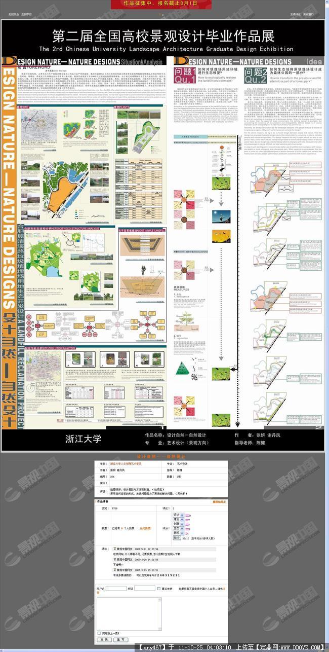 展板模板-第二届全国高校园林景观毕业设计作品网络