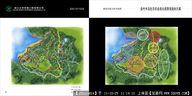 金竹半岛生态农业观光园景观规划方案pg-文本17张大图