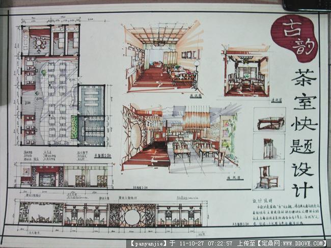 餐厅设计手绘快题