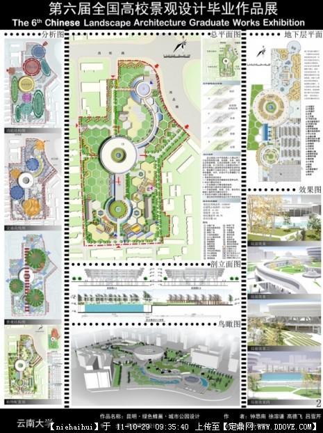 第六届全国高校景观设计毕业作品展的下载地址