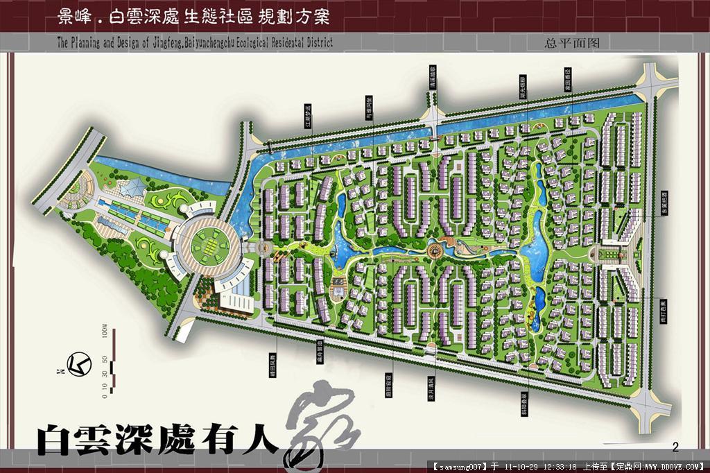 居住小区规划设计文本