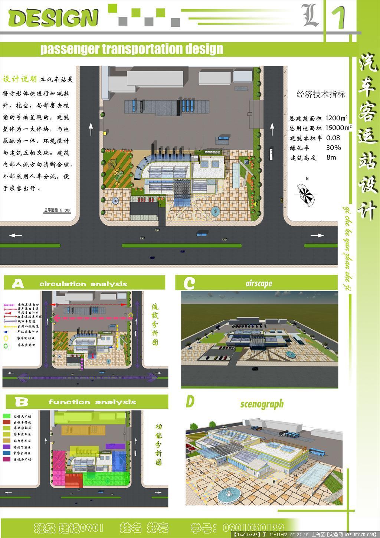 汽车站设计方案