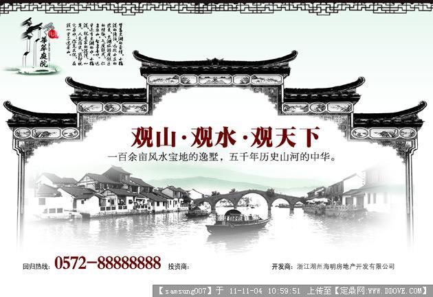 房地产水墨宣传册封面psd素材; 房子产商销售彩页psd; real estate