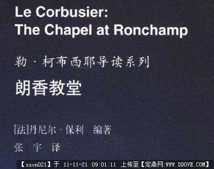 朗香教堂-- 柯布西耶手绘