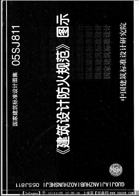 建筑设计防火规范图示.pdf