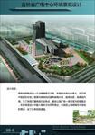 吉林广电景观设计效果图