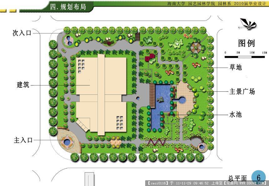 校园景观设计毕业设计