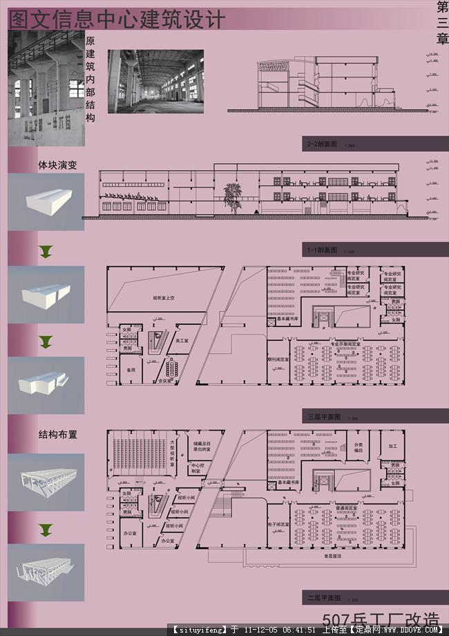 图文信息中心建筑设计-第三章.jpg