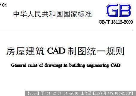 房屋建筑cad统一制图样式cad规则作用中点图片