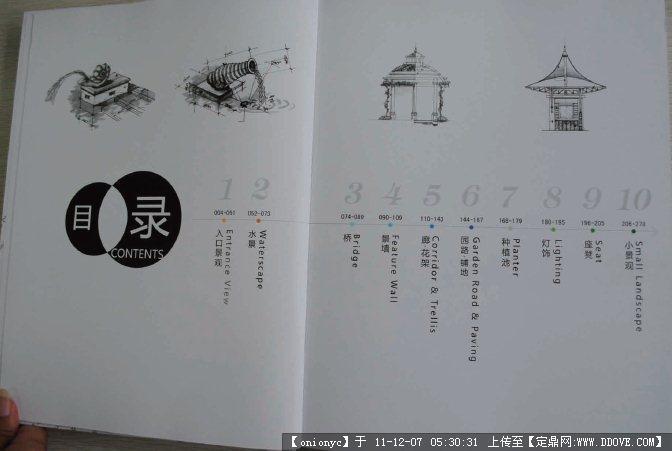 景观细部设计手册