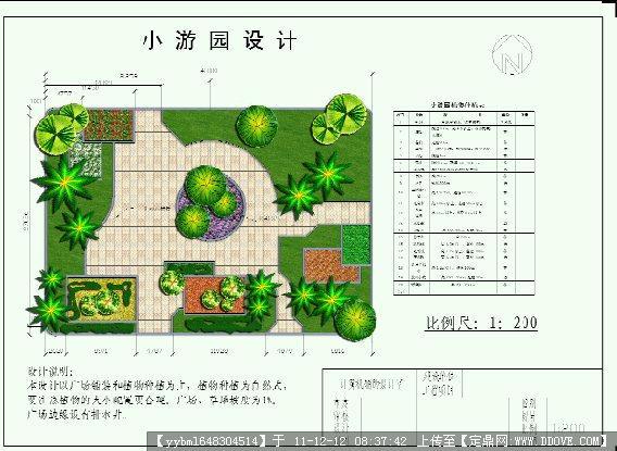 小游园设计平面图,街头小游园平面设计图,居住小区 ...