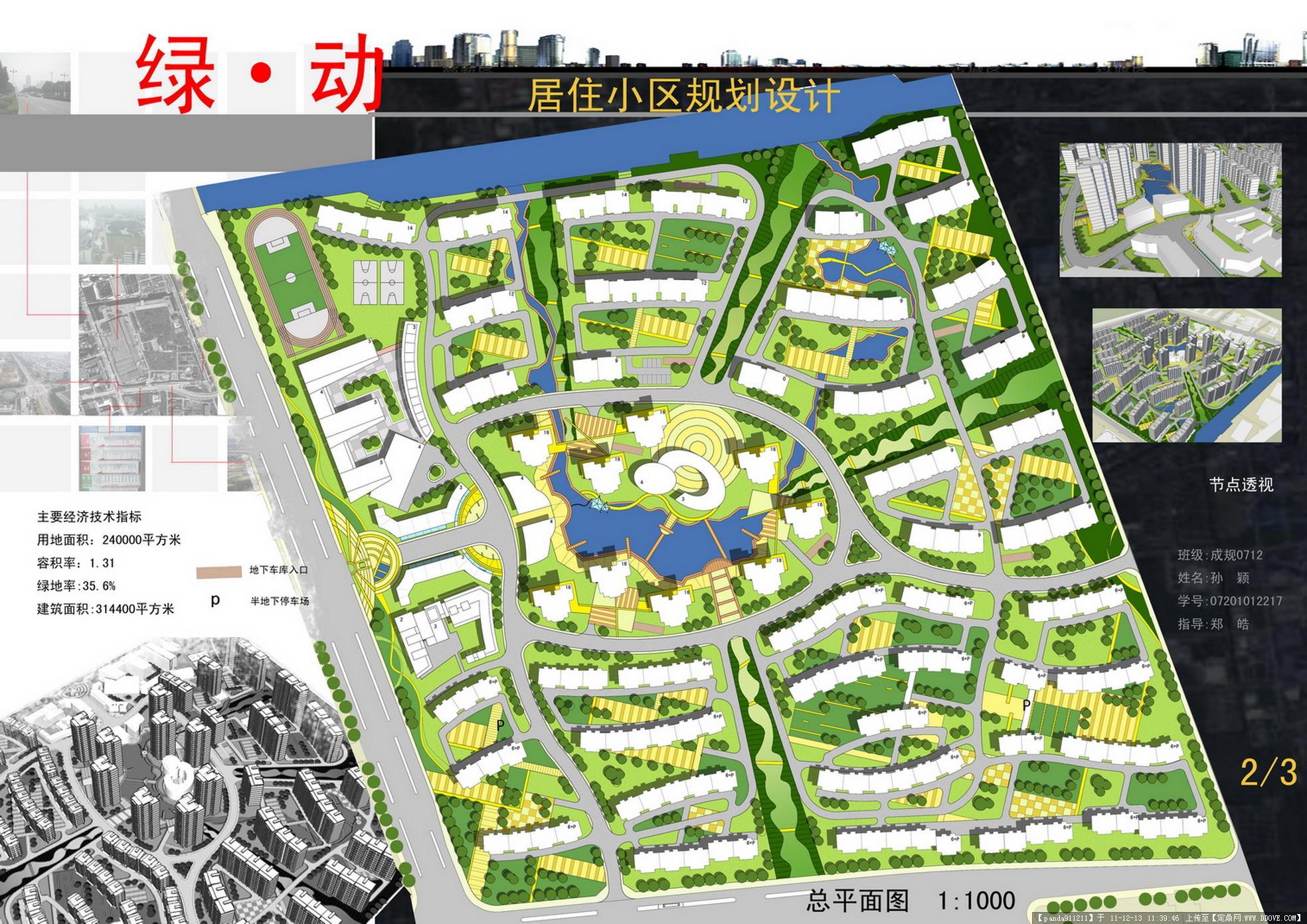 居住区规划平面图纸的图片浏览