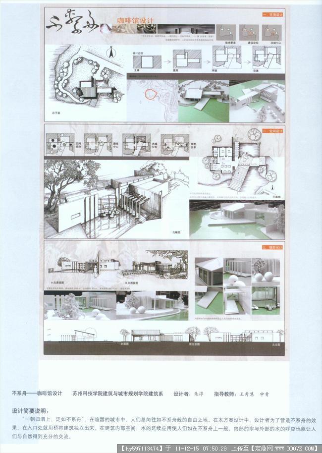 小型茶室设计_茶室 小型建筑获奖作品