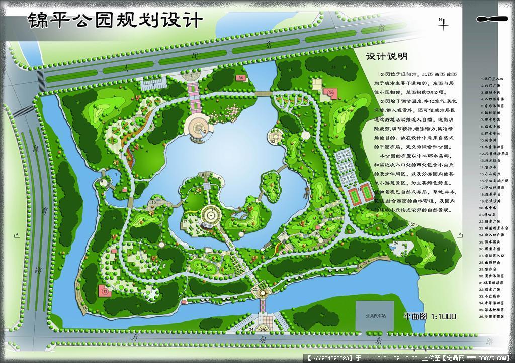 生态公园/小游园景观设计总平面功能分析图