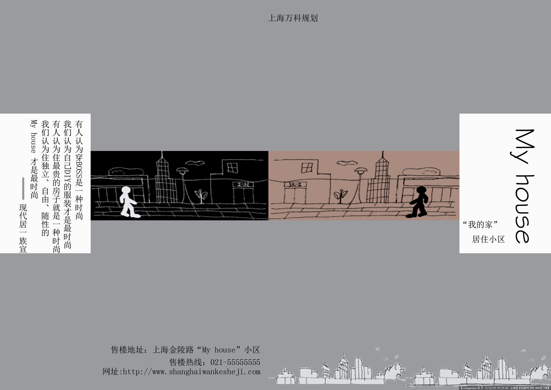 楼书版式设计的图片浏览