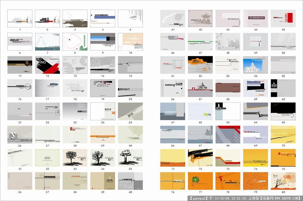 建筑方案文本封面; 实例175文本;