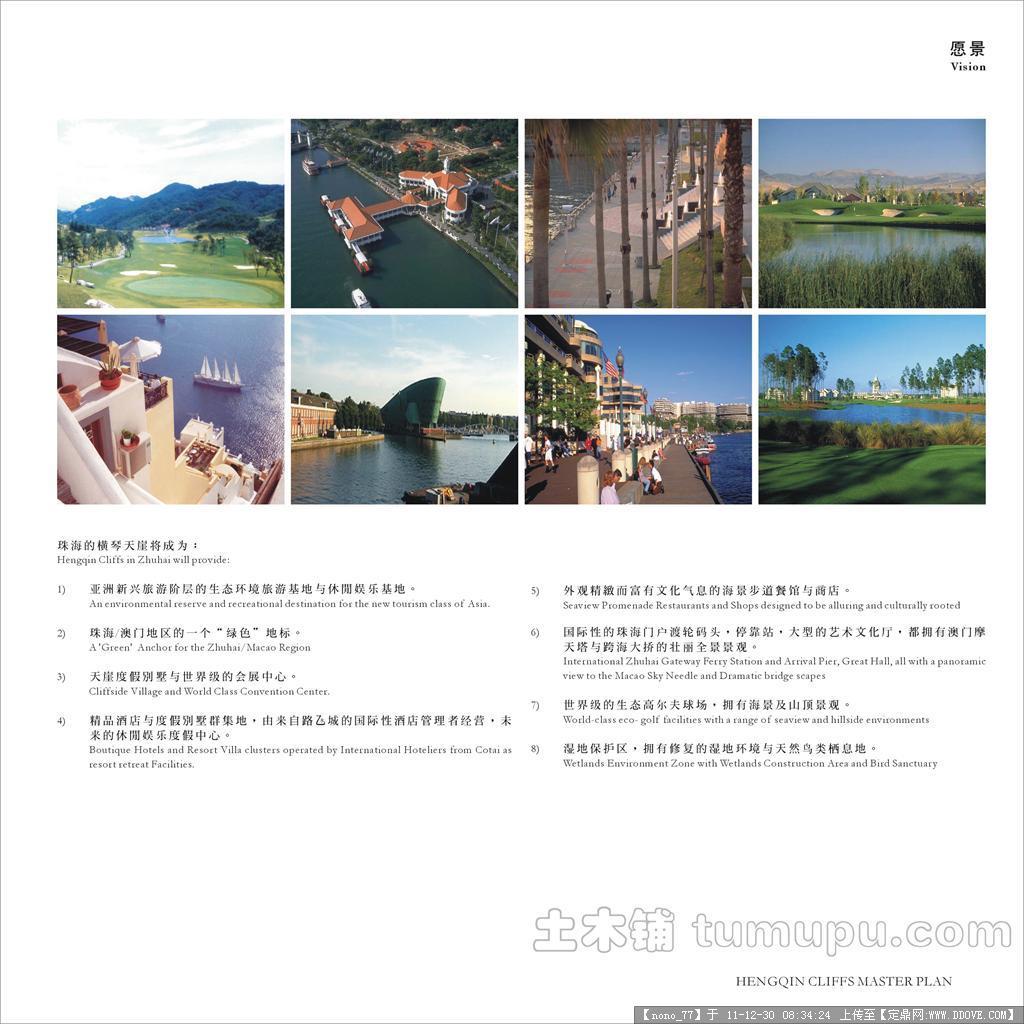 珠海横琴岛总体规划