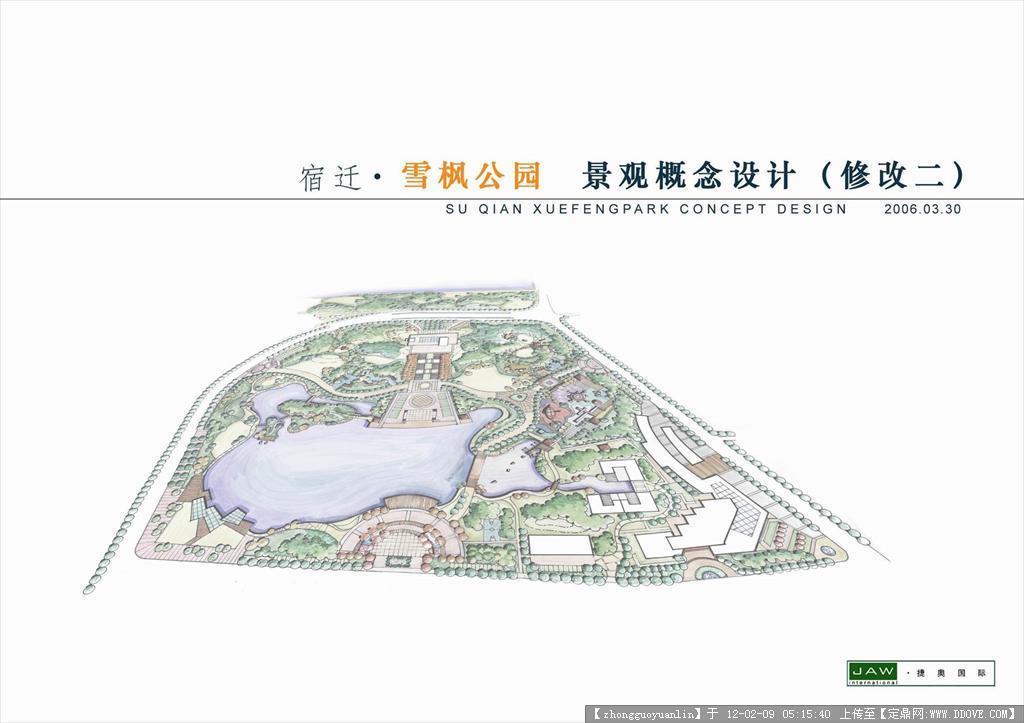 某公园景观设计全套文本