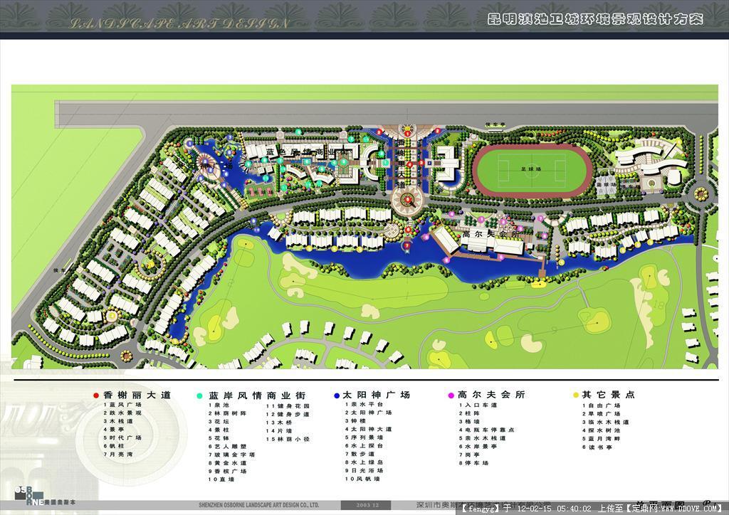 昆明滇池卫城环境景观设计