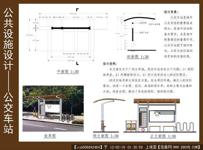公共设施设计-公交车站su模型及ps图纸