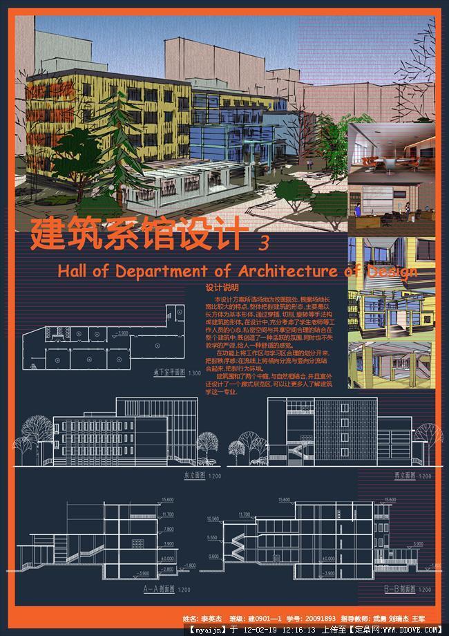 建筑手绘排版图