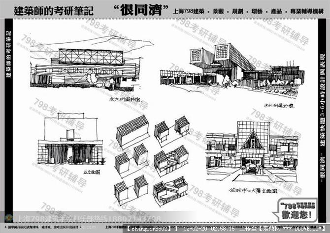 同济建筑手绘快题的图片浏览,建筑效果图,手绘建筑图