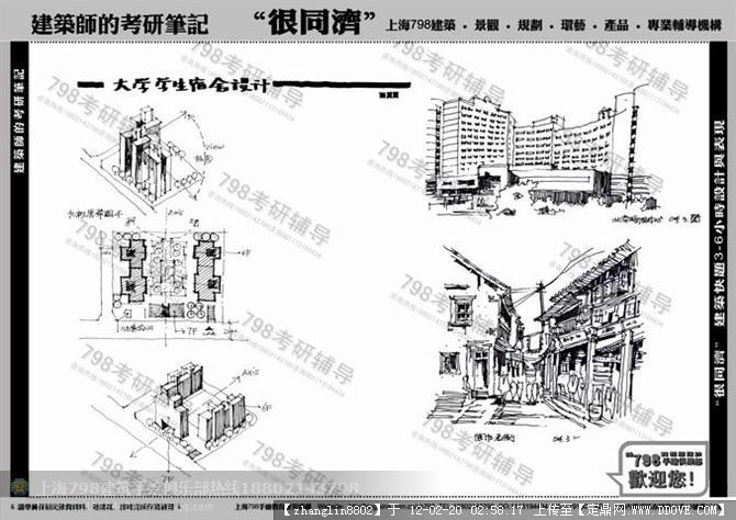 二点透视手绘效果图; 第14/20 张:同济建筑手绘快题-psbca0xb2rc.
