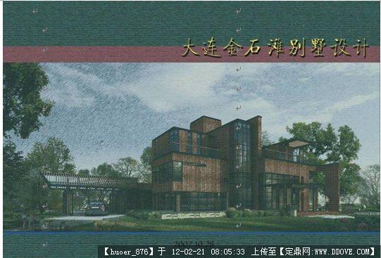 某海滨别墅设计文本的下载地址,建筑方案图纸,别墅,_.