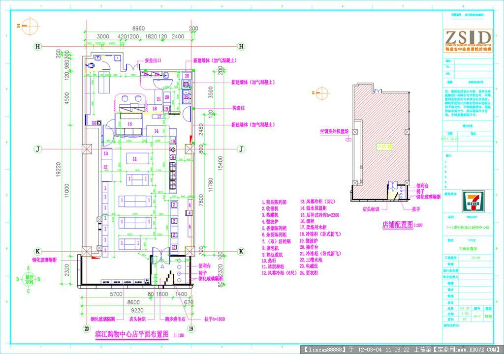 7-11便利店建筑装修水电cad图纸