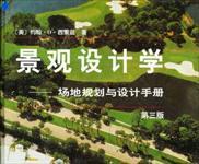 [景观设计学—场地规划与设计手册].西蒙兹.扫描版